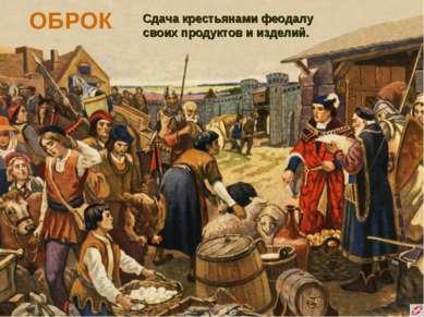 ОБРОК Сдача крестьянами феодалу своих продуктов и изделий.
