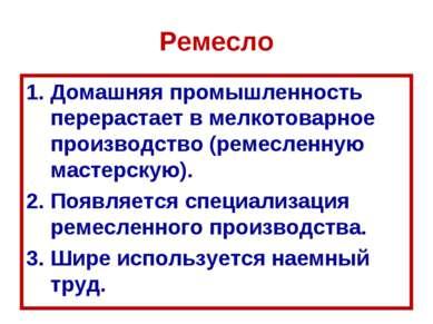 Ремесло Домашняя промышленность перерастает в мелкотоварное производство (рем...