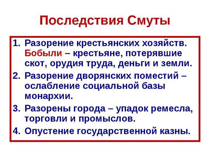 Последствия Смуты Разорение крестьянских хозяйств. Бобыли – крестьяне, потеря...