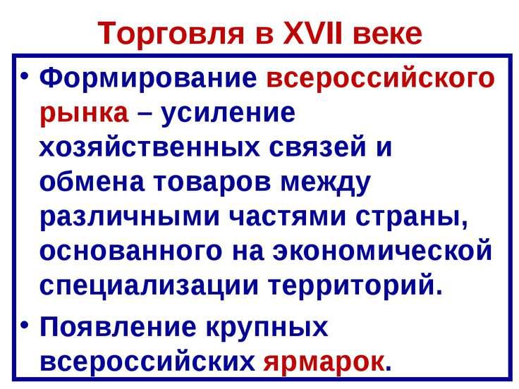 Торговля в XVII веке Формирование всероссийского рынка – усиление хозяйственн...