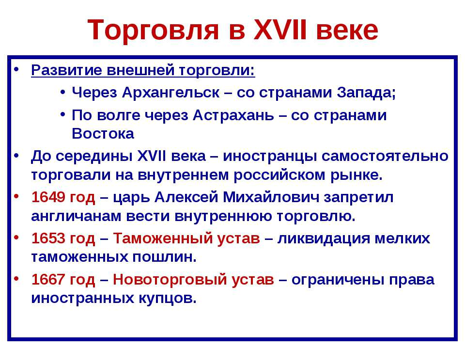 Развитие внешней торговли: Через Архангельск – со странами Запада; По волге ч...