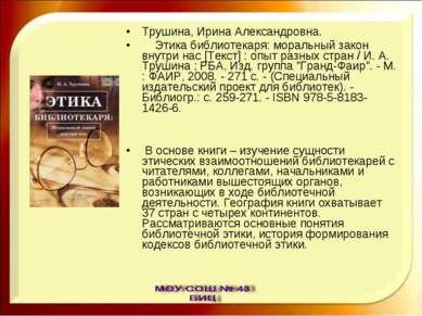Трушина, Ирина Александровна. Этика библиотекаря: моральный закон внутри нас ...