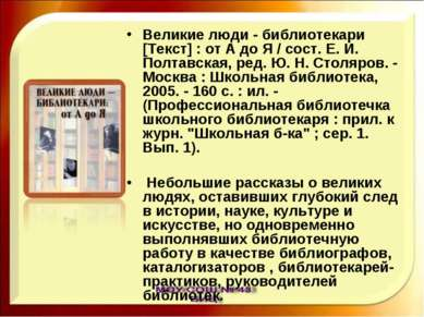 Великие люди - библиотекари [Текст] : от А до Я / сост. Е. И. Полтавская, ред...