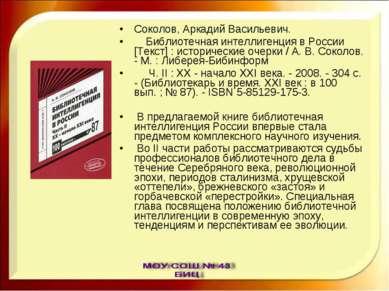 Соколов, Аркадий Васильевич. Библиотечная интеллигенция в России [Текст] : ис...