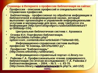 Страницы в Интернете о профессии библиотекаря на сайтах: Профессии - описание...