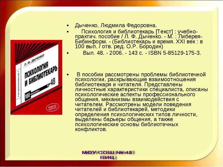 Дыченко, Людмила Федоровна. Психология и библиотекарь [Текст] : учебно-практи...