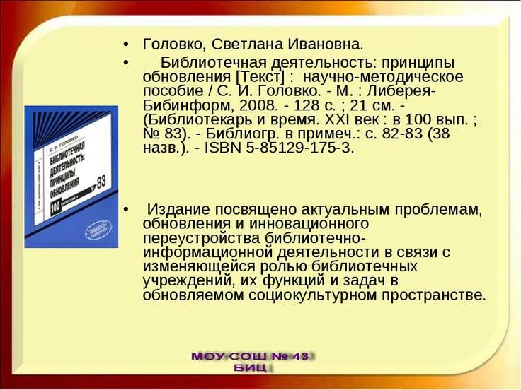 Головко, Светлана Ивановна. Библиотечная деятельность: принципы обновления [Т...