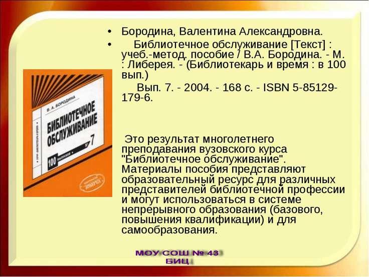 Бородина, Валентина Александровна. Библиотечное обслуживание [Текст] : учеб.-...