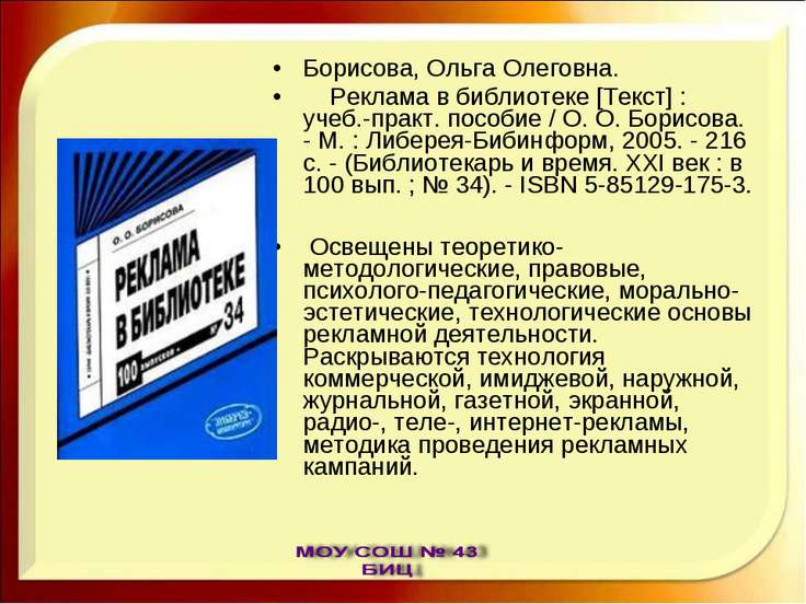 Борисова, Ольга Олеговна. Реклама в библиотеке [Текст] : учеб.-практ. пособие...
