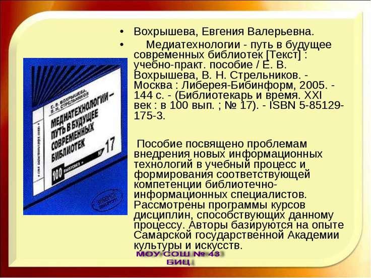 Вохрышева, Евгения Валерьевна. Медиатехнологии - путь в будущее современных б...