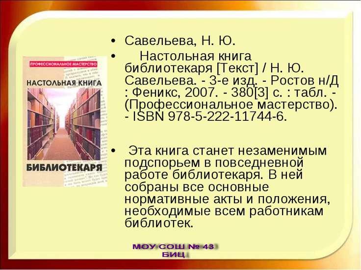 Савельева, Н. Ю. Настольная книга библиотекаря [Текст] / Н. Ю. Савельева. - 3...
