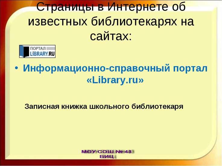 Страницы в Интернете об известных библиотекарях на сайтах: Информационно-спра...
