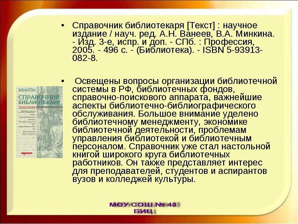 Справочник библиотекаря [Текст] : научное издание / науч. ред. А.Н. Ванеев, В...