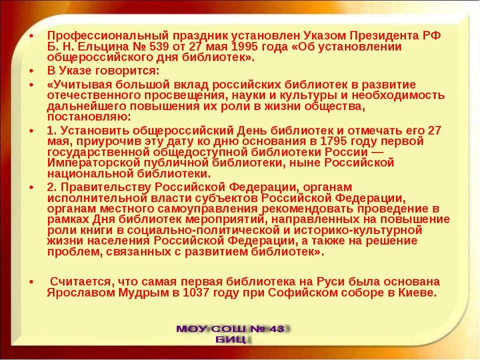 Профессиональный праздник установлен Указом Президента РФ Б. Н. Ельцина № 539...