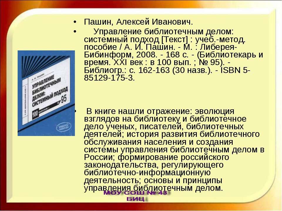 Пашин, Алексей Иванович. Управление библиотечным делом: системный подход [Тек...