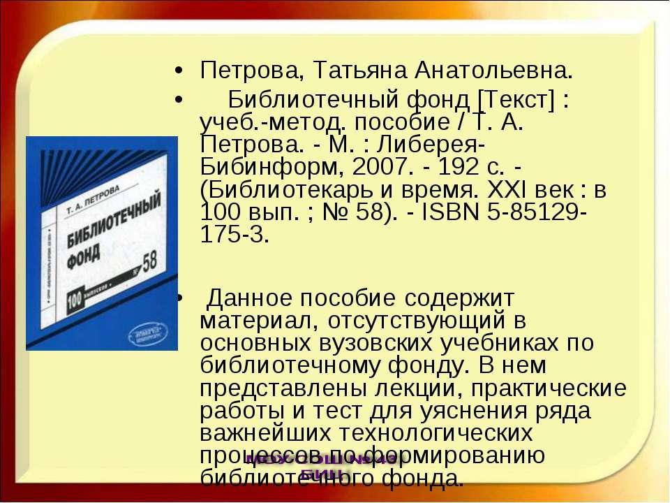 Петрова, Татьяна Анатольевна. Библиотечный фонд [Текст] : учеб.-метод. пособи...