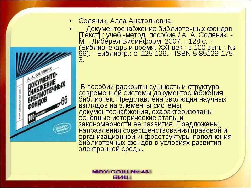 Соляник, Алла Анатольевна. Документоснабжение библиотечных фондов [Текст] : у...