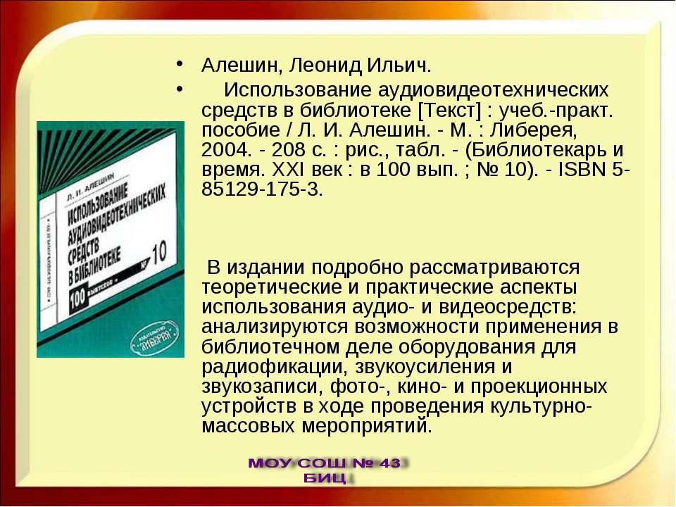 Алешин, Леонид Ильич. Использование аудиовидеотехнических средств в библиотек...