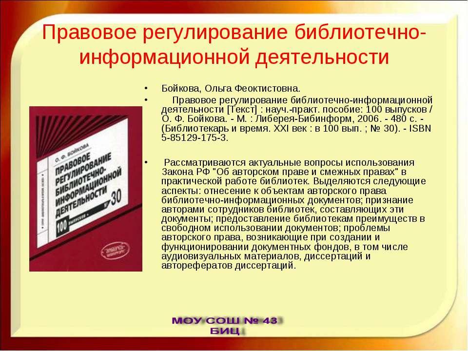 Правовое регулирование библиотечно-информационной деятельности Бойкова, Ольга...