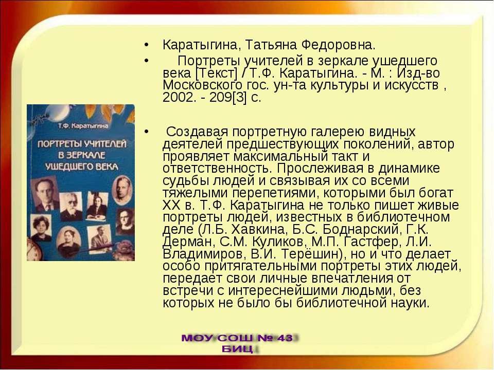 Каратыгина, Татьяна Федоровна. Портреты учителей в зеркале ушедшего века [Тек...