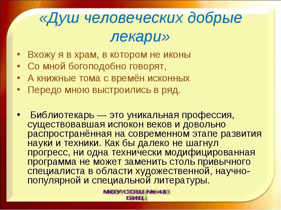 «Душ человеческих добрые лекари» Вхожу я в храм, в котором не иконы Со мной б...