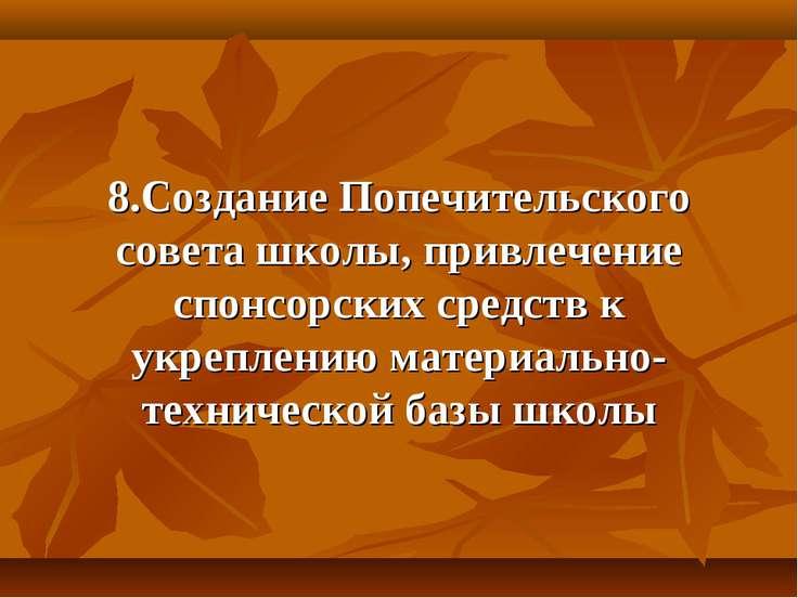 8.Создание Попечительского совета школы, привлечение спонсорских средств к ук...