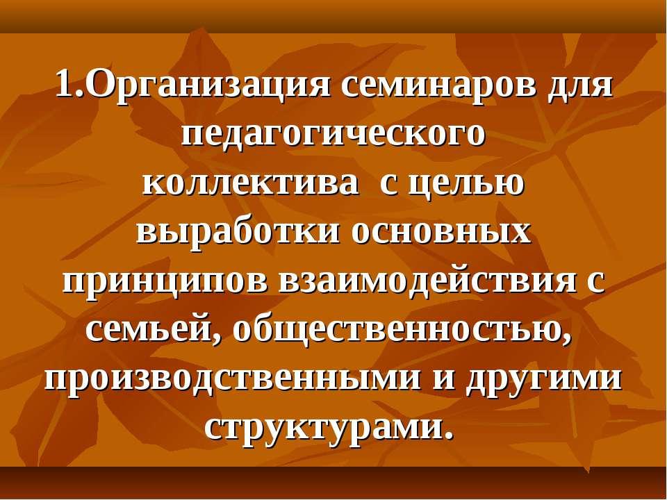 1.Организация семинаров для педагогического коллектива с целью выработки осно...