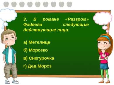 3. В романе «Разгром» Фадеева следующие действующие лица: а) Метелица б) Моро...