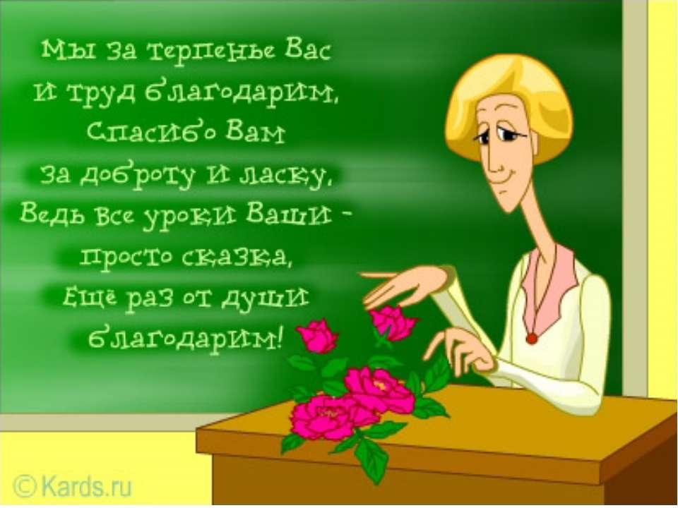 Поздравление учителям на день учителя от детей начальных классов