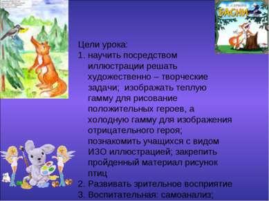 Цели урока: научить посредством иллюстрации решать художественно – творческие...