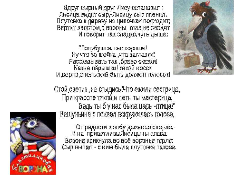 Матерный стих про ворону и сыр