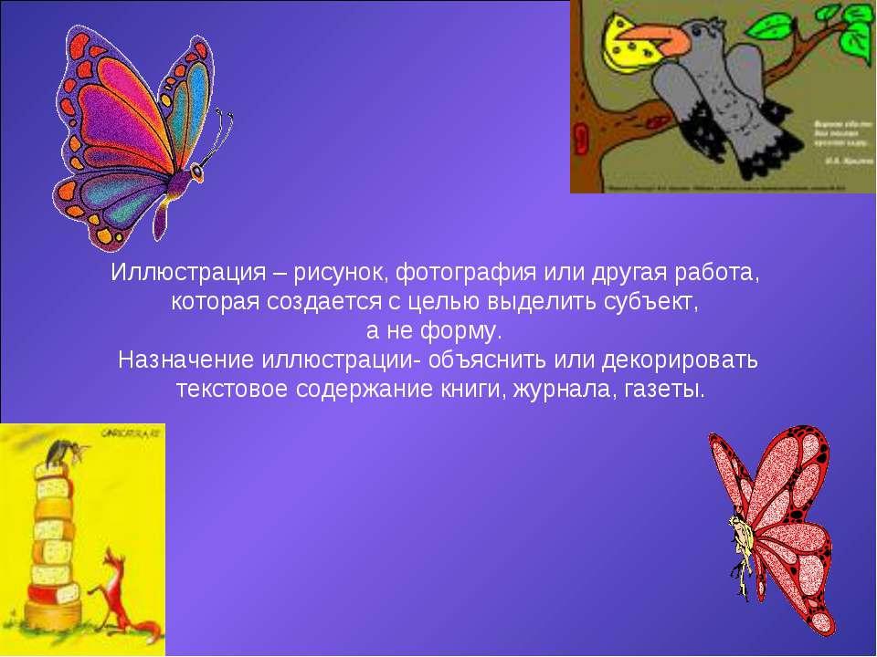 Иллюстрация – рисунок, фотография или другая работа, которая создается с цель...
