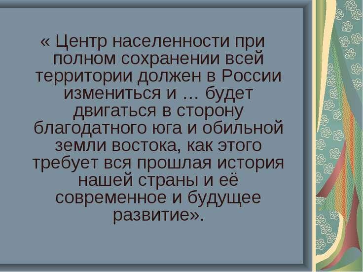 « Центр населенности при полном сохранении всей территории должен в России из...