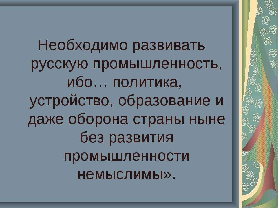 Необходимо развивать русскую промышленность, ибо… политика, устройство, образ...