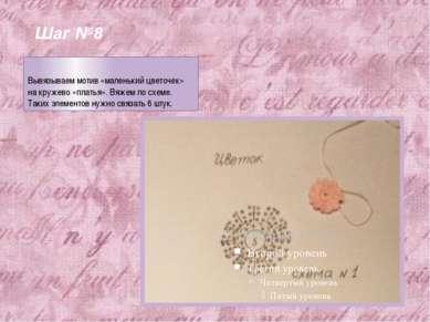 Шаг №8 Вывязываем мотив «маленький цветочек» на кружево «платья». Вяжем по сх...
