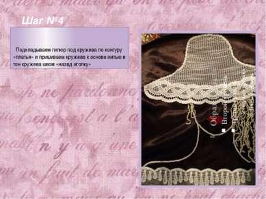 Шаг №4 Подкладываем гипюр под кружева по контуру «платья» и пришиваем кружева...