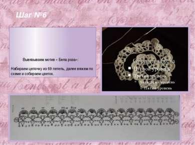 Шаг №6 Вывязываем мотив « Бела роза»: Набираем цепочку из 69 петель, далее вя...