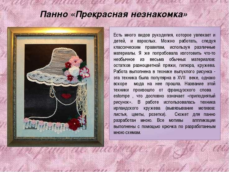 Панно «Прекрасная незнакомка» Есть много видов рукоделия, которое увлекает и ...