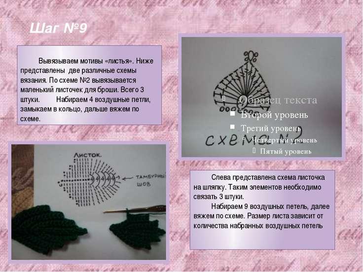 Шаг №9 Вывязываем мотивы «листья». Ниже представлены две различные схемы вяза...