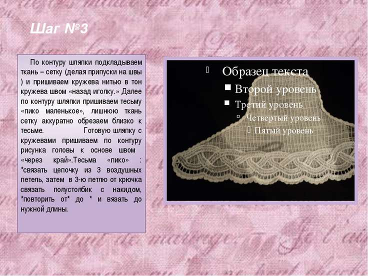 Шаг №3 По контуру шляпки подкладываем ткань – сетку (делая припуски на швы ) ...
