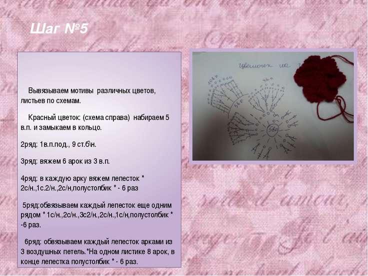 Шаг №5 Вывязываем мотивы различных цветов, листьев по схемам. Красный цветок:...