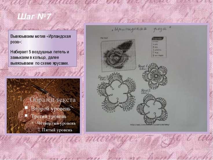 Шаг №7 Вывязываем мотив «Ирландская роза»: Набирает 5 воздушных петель и замы...