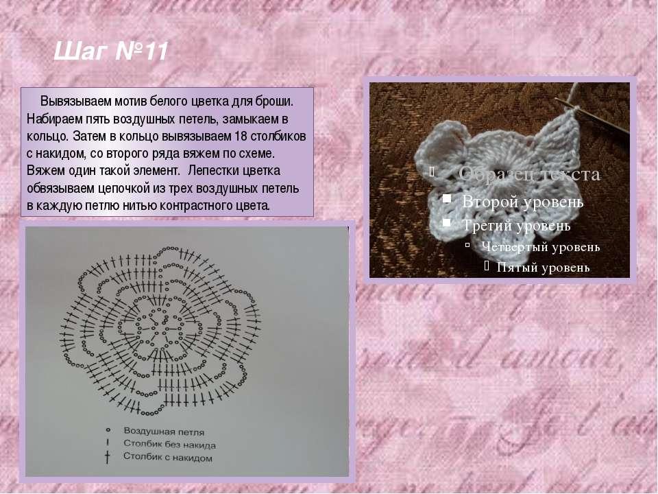 Шаг №11 Вывязываем мотив белого цветка для броши. Набираем пять воздушных пет...