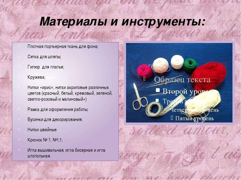 Материалы и инструменты: Плотная портьерная ткань для фона; Сетка для шляпы; ...