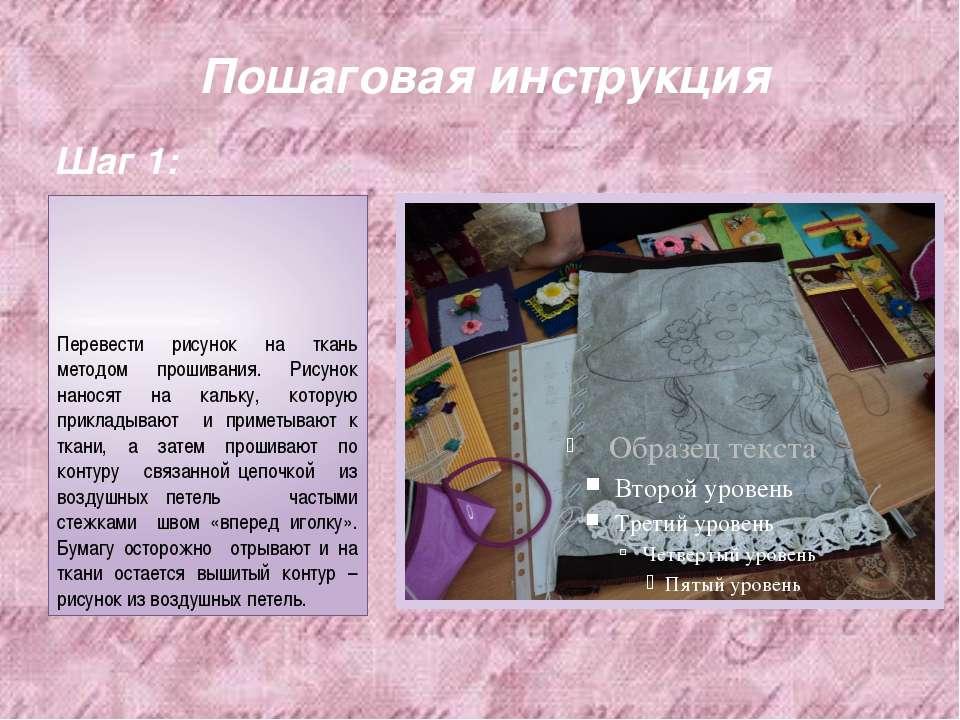 Пошаговая инструкция Шаг 1: Перевести рисунок на ткань методом прошивания. Ри...