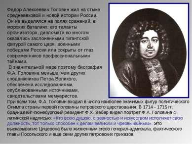 Федор Алексеевич Головин жил на стыке средневековой и новой истории России. О...