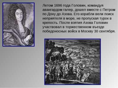 Летом 1696 года Головин, командуя авангардом галер, дошел вместе с Петром по ...