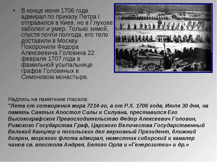 В конце июня 1706 года адмирал по приказу Петра I отправился в Киев, но в Глу...