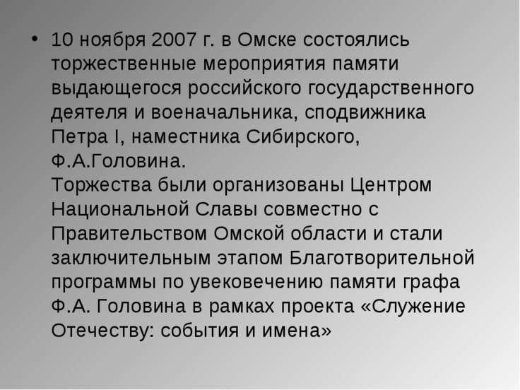10 ноября 2007 г. в Омске состоялись торжественные мероприятия памяти выдающе...