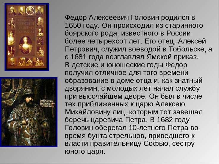 Федор Алексеевич Головин родился в 1650 году. Он происходил из старинного боя...